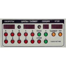 Тахосчетчик Rotation Controller OS.18